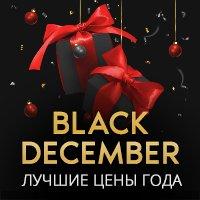 Распродажа Black December