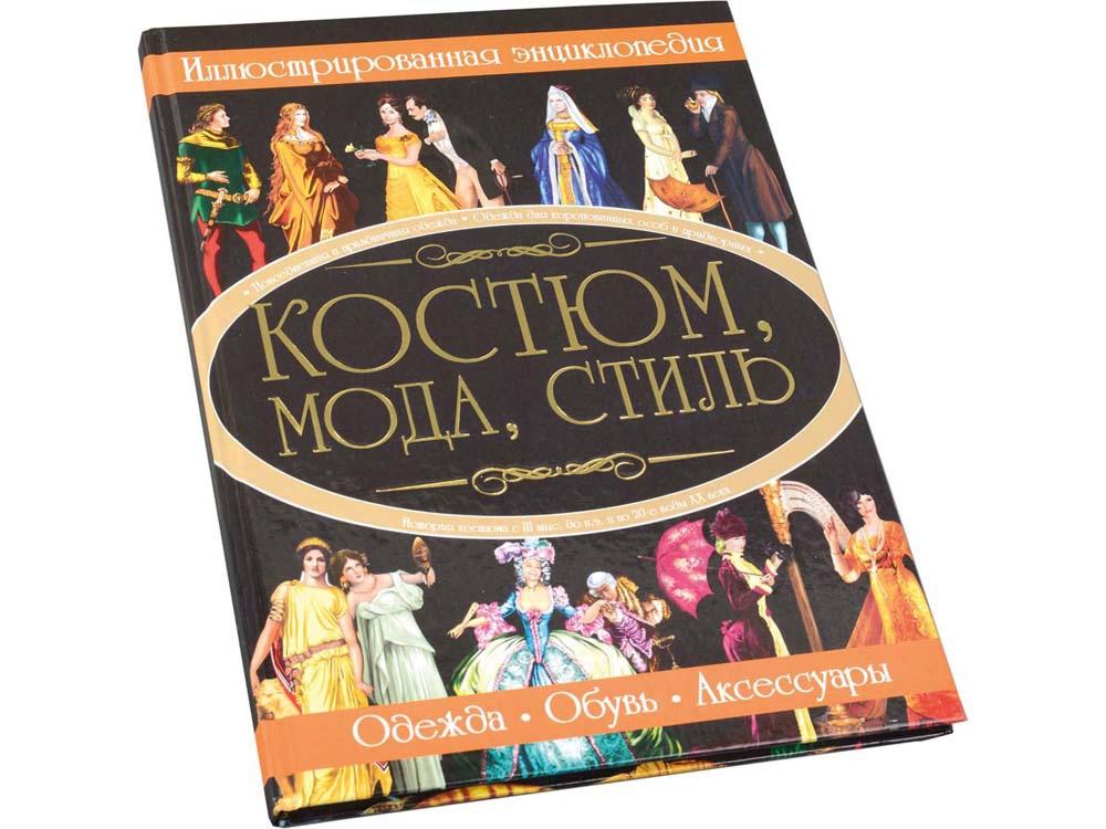 Книга «Костюм, мода, стиль»