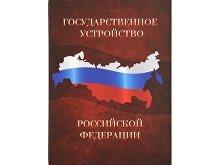 Часы «Государственное устройство Российской Федерации»(арт. 105404), фото 4