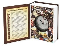 Часы «Железные дороги России»(арт. 105405), фото 2