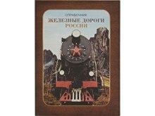Часы «Железные дороги России»(арт. 105405), фото 4
