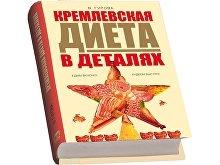 Подарочный набор «Кремлевская диета»(арт. 579748), фото 3