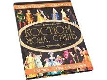 Книга «Костюм, мода, стиль» (арт. 87131)