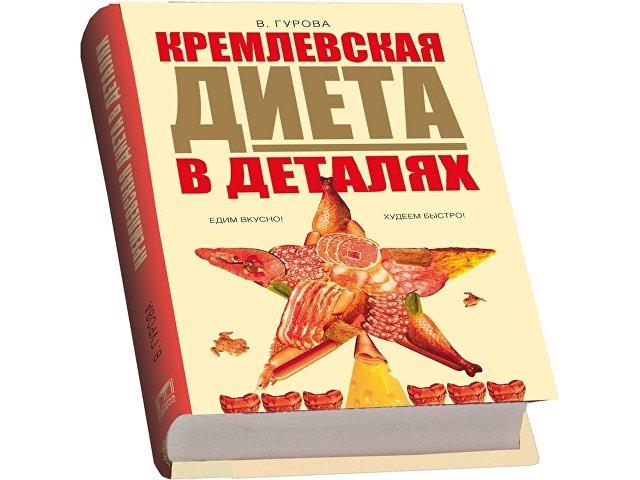 Подарочный набор «Кремлевская диета»