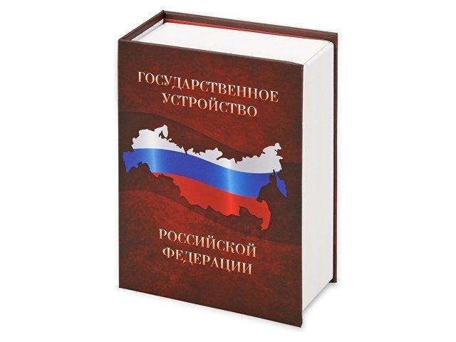 Часы «Государственное устройство Российской Федерации»