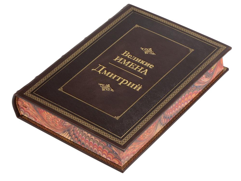Книга Великие имена- Дмитрий