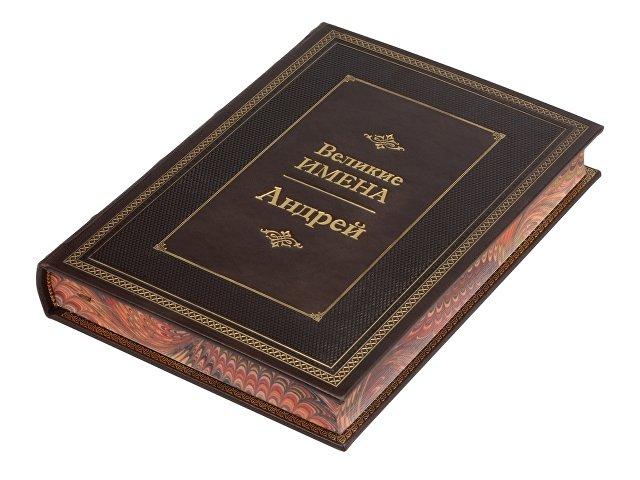 Книга «Великие имена- Андрей»