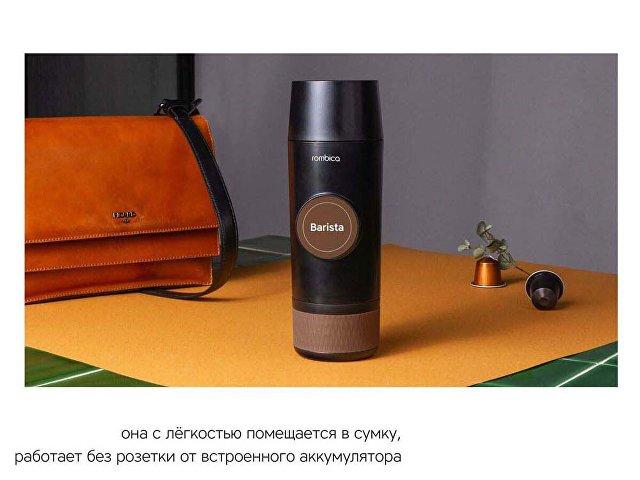 Портативная кофемашина «Barista CTG-1»