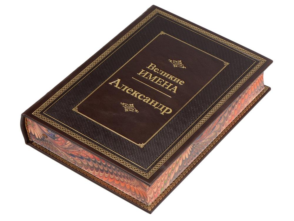 Книга Великие имена- Александр