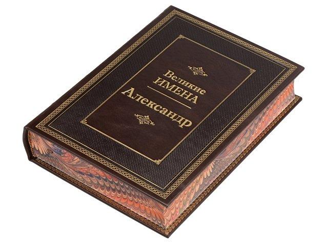 Книга «Великие имена- Александр»