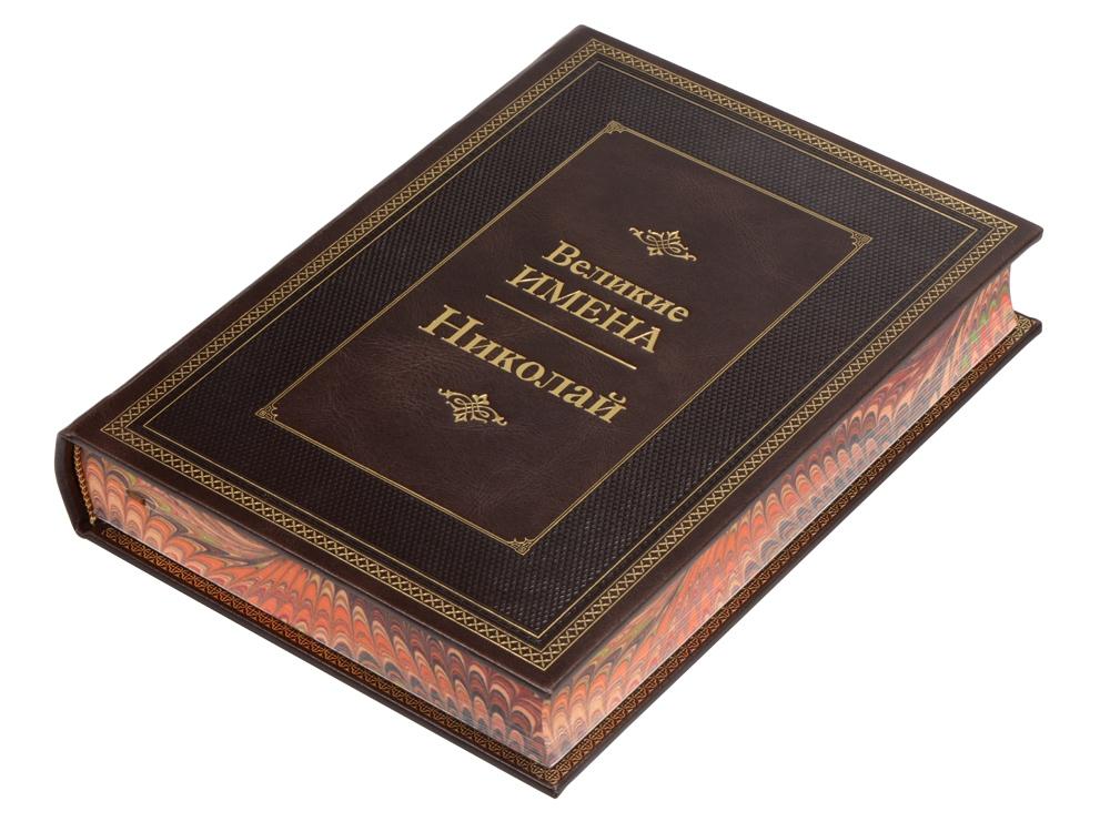 Книга Великие имена- Николай