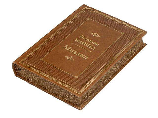 Книга «Великие имена- Михаил»