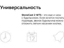 Метеостанция «StoneCast 2 WTS» (арт. 595541), фото 6