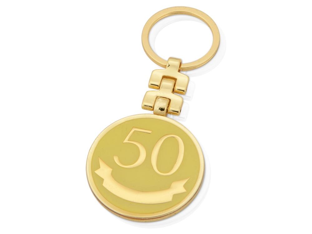 Брелок Юбилей - 50 лет, золотистый