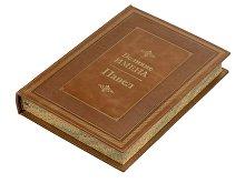 Книга «Великие имена- Павел» (арт. 18327)