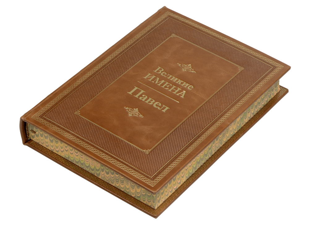 Книга Великие имена- Павел
