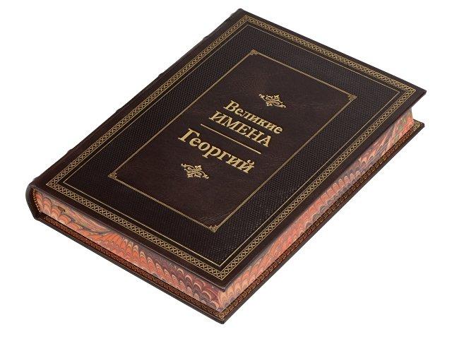 Книга «Великие имена- Георгий»