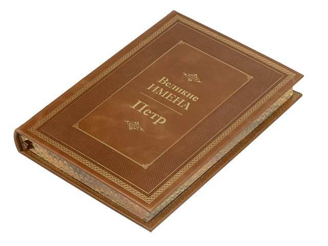 Книга «Великие имена- Петр» (арт. 18328)