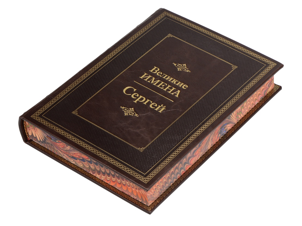 Книга Великие имена- Сергей