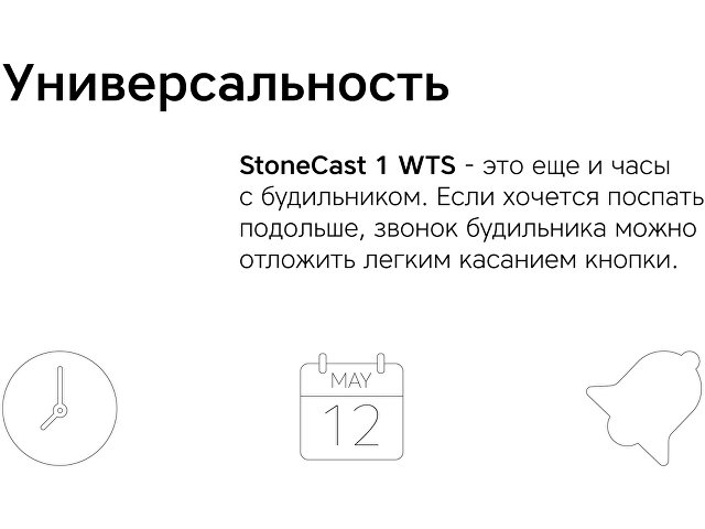 Метеостанция «StoneCast 1 WTS»